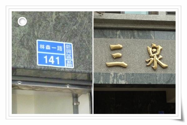 三泉6.jpg