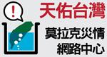 taiwanfloods_1.jpg