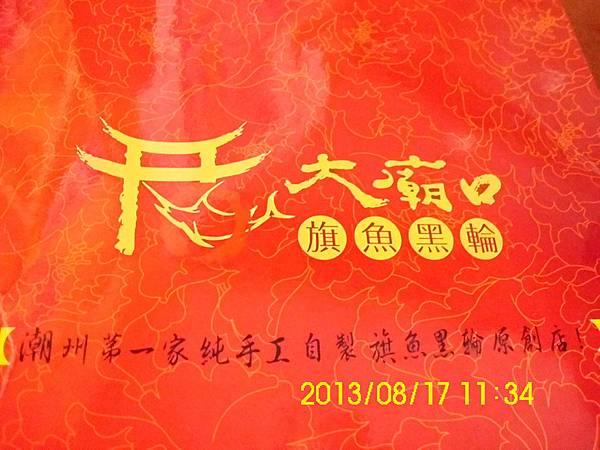 潮州大廟口手工黑輪 (6)