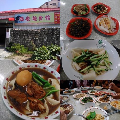 高雄西安麵食館