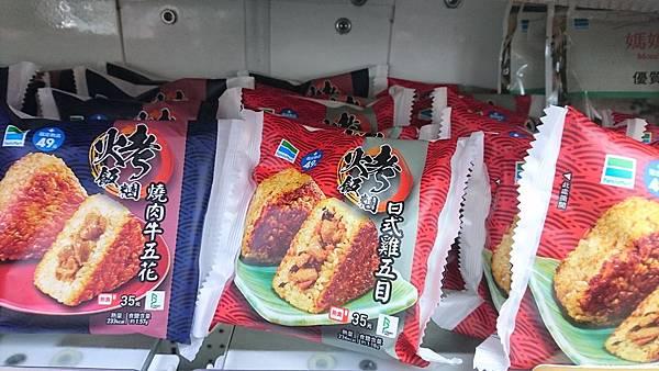燒肉牛五花烤飯糰%26;日式雞五目烤飯糰.JPG