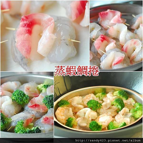 01蒸蝦鯛捲.jpg