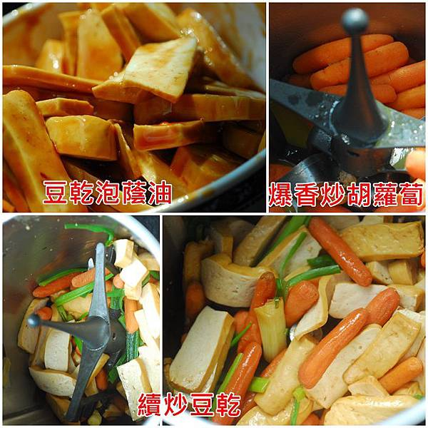 01胡蘿蔔豆乾炒.jpg