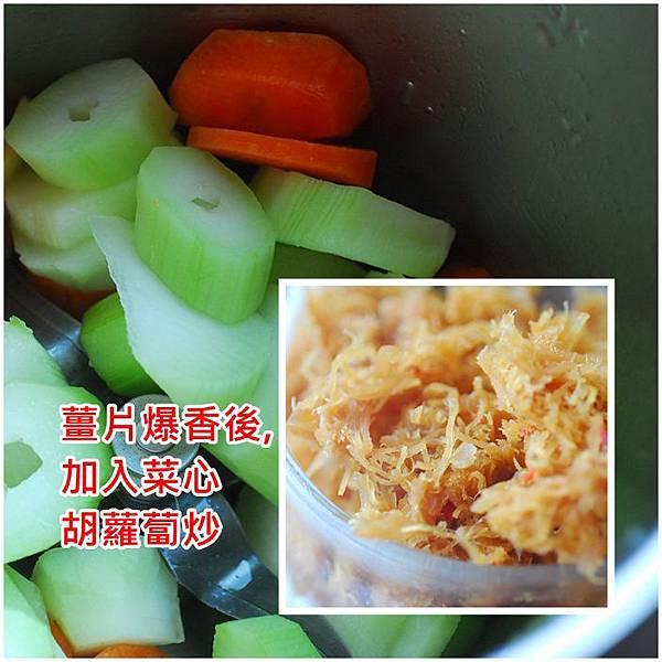 01薑片爆香後炒熟.jpg