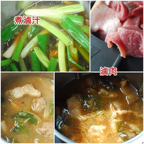 03滷肉.jpg