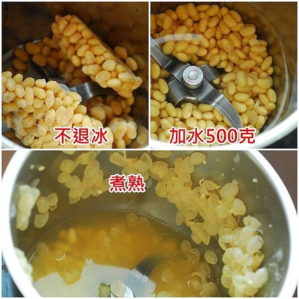 02煮豆子.jpg