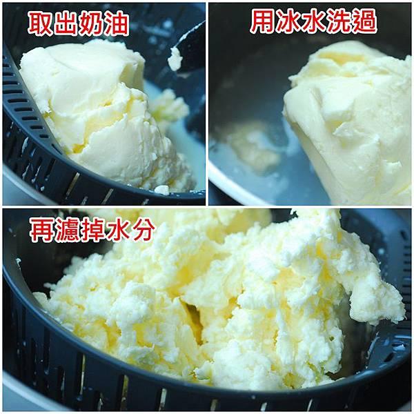 02洗奶油.jpg