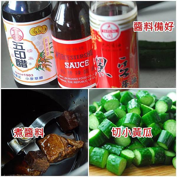 01備料煮醬汁.jpg