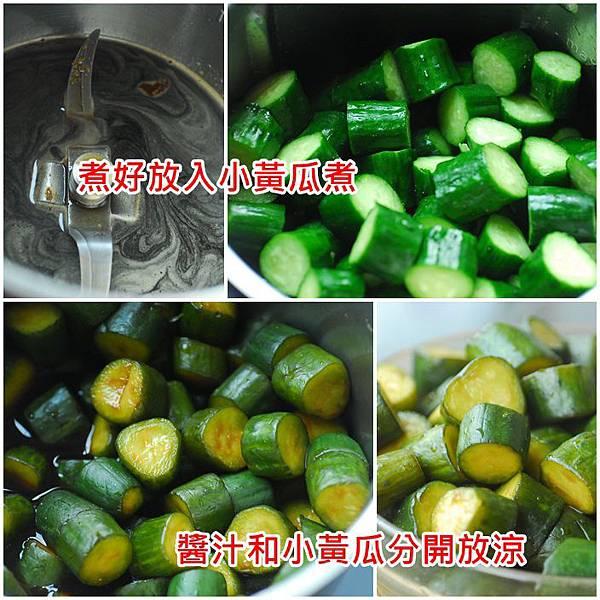 02醬汁和小黃瓜分開放涼.jpg