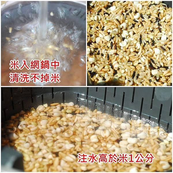 01洗米煮飯.jpg