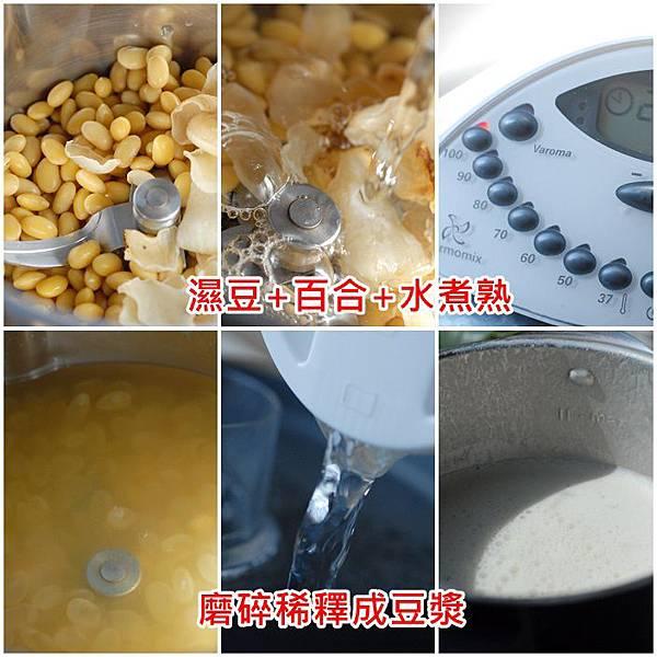 01百合豆漿.jpg