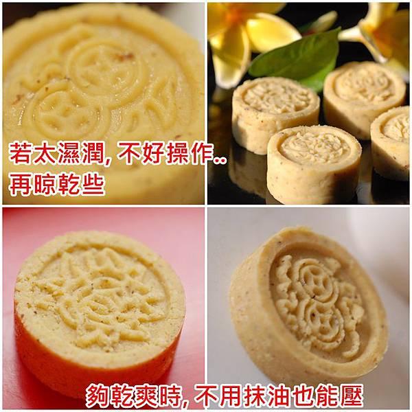 03桂花釀綠豆糕.jpg