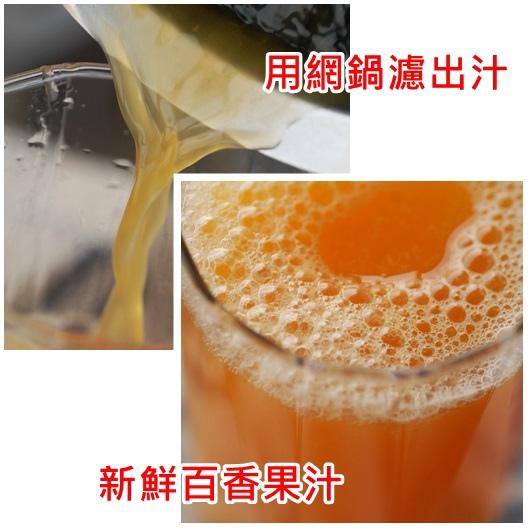 02新鮮百香果汁.jpg