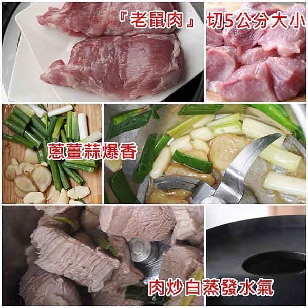 01炒肉.jpg
