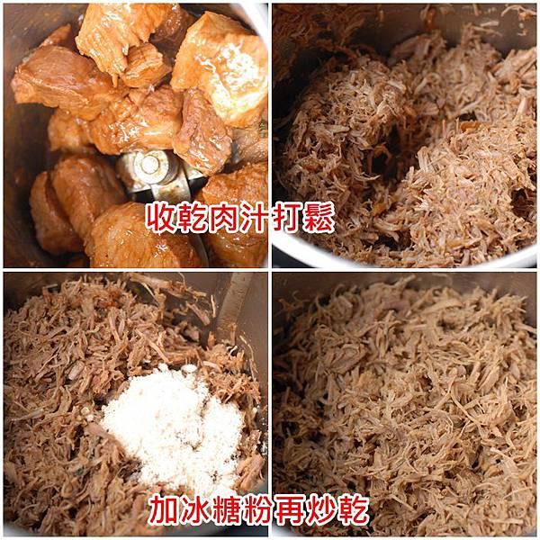 02炒肉鬆.jpg