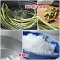 01洗豆煮鹽水.jpg