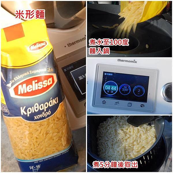 01煮米形麵.jpg