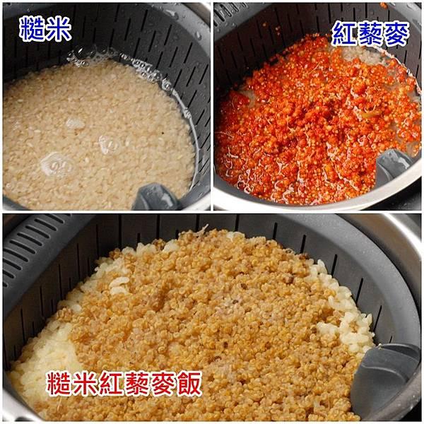 02糙米紅藜麥飯.jpg