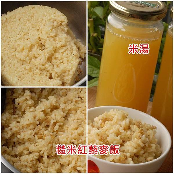 03糙米紅藜麥飯米湯.jpg