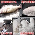 01鹽烤鱸魚.jpg