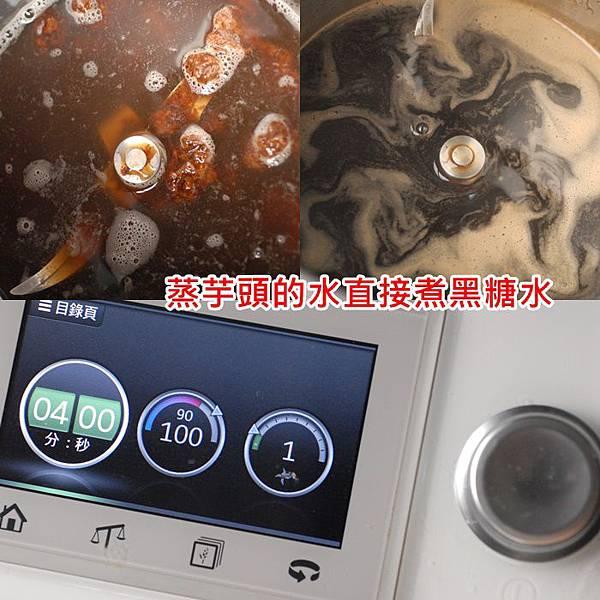 02蒸芋頭的水直接煮黑糖水.jpg