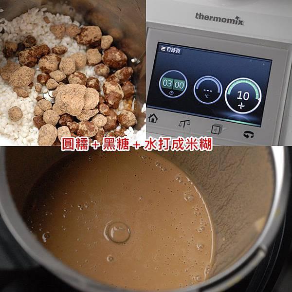 01圓糯黑糖水打成米糊.jpg