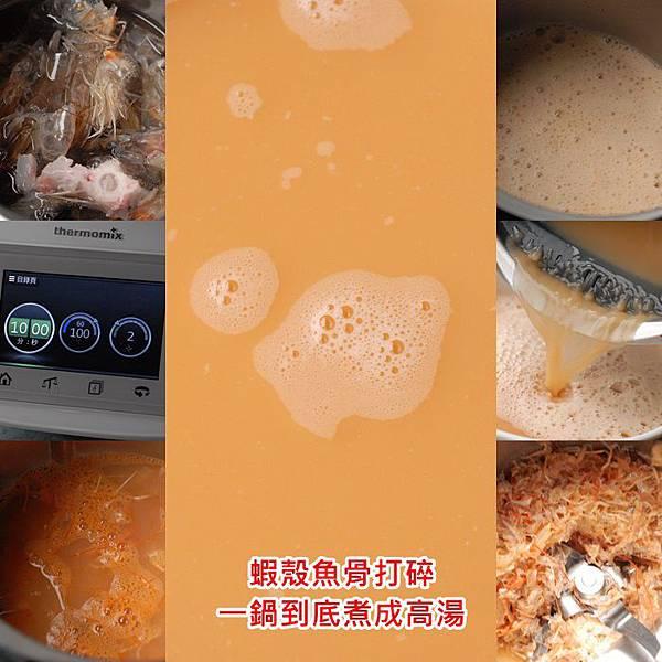 01蝦高湯.jpg