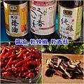 02醬油乾辣椒乾香菇.jpg