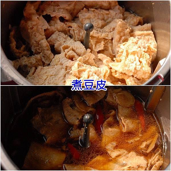 04煮豆皮.jpg