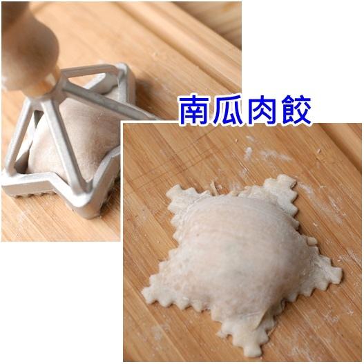 04南瓜肉餃.jpg
