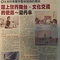 南方生活報 玫瑰鹽燈陳淑芬報導梁丹丰教授