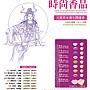 時尚香品2011-新馨國際-640-0708版.jpg