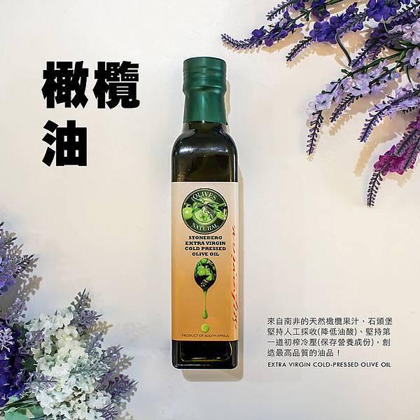1【橄欖油推薦】純天然、低油酸!石頭堡特級初榨冷壓橄欖油~25340115226_28a3f81bdf_z.jpg