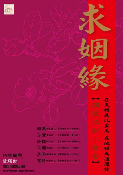 98620香-求姻緣.jpg