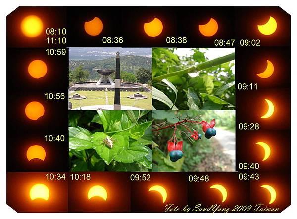 2009年日偏食16連拍