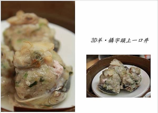 nEO_IMG_蛤蜊鮮燒賣