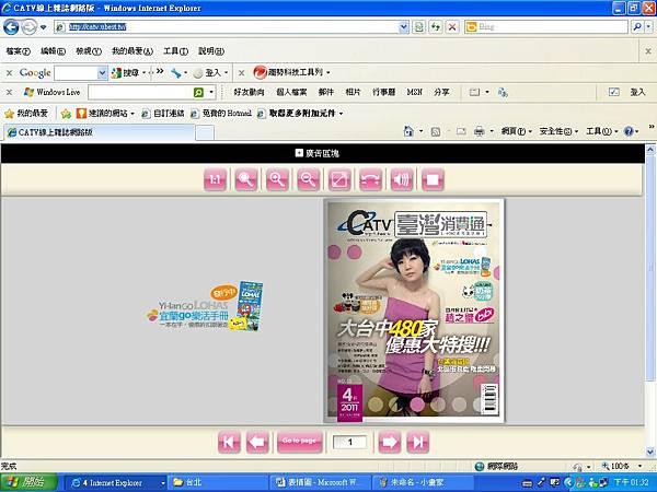 CATV台灣消費通.JPG