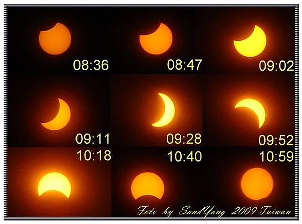 2009年日偏食9連拍