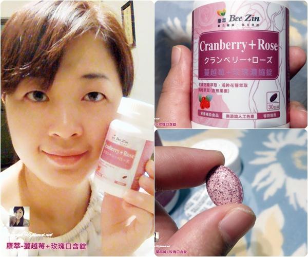 康萃-蔓越莓+玫瑰口含錠