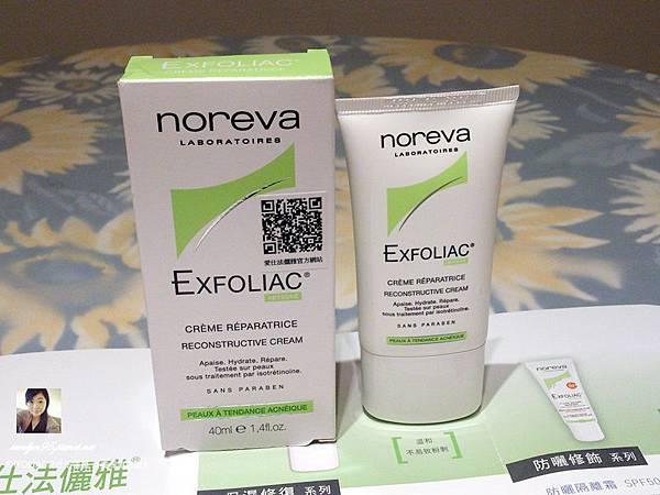 EXFOLIAC愛仕法儷雅 渼膚保濕修復乳