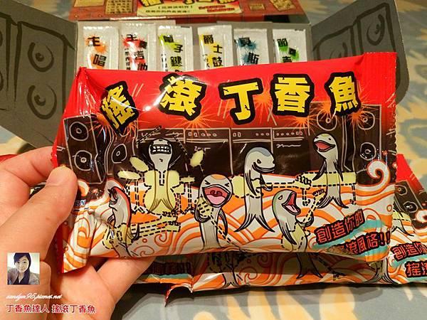 丁香魚達人 搖滾丁香魚~