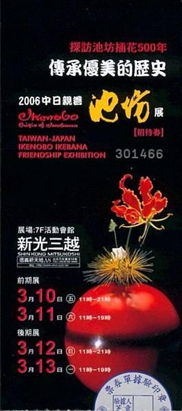 2006中日親善池坊展