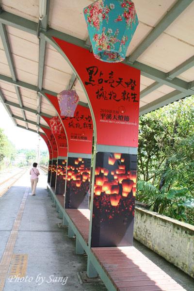平溪火車站