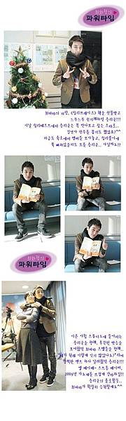 20090112 SBSR 崔華景 Power Time 3