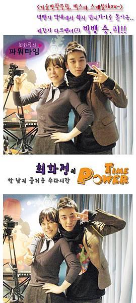 20090112 SBSR 崔華景 Power Time 4