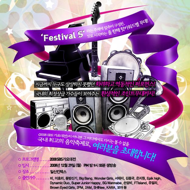20081229 SBS Festival S