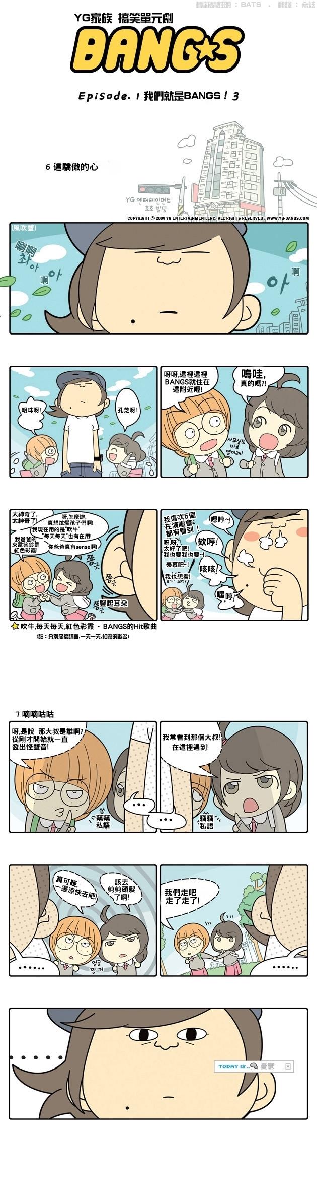 中譯 20090209_Bangs Comic 01.jpg