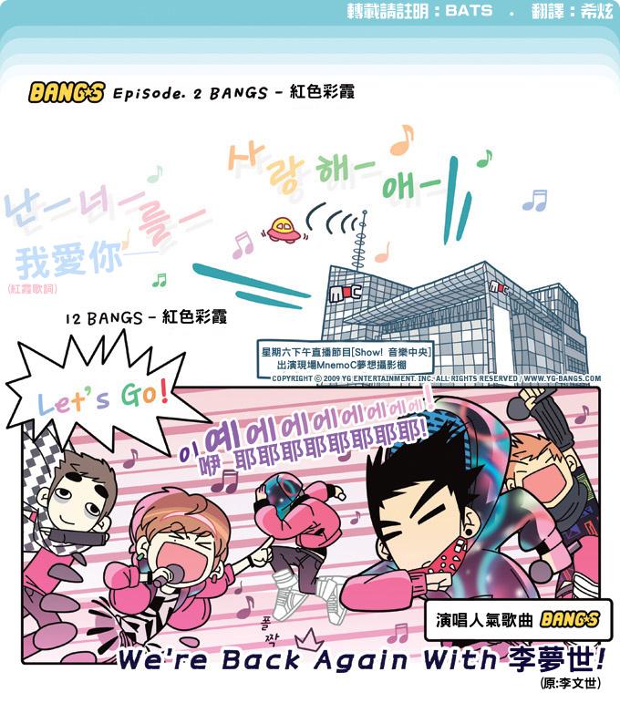 中譯 20090218_Bangs Comic 1.png