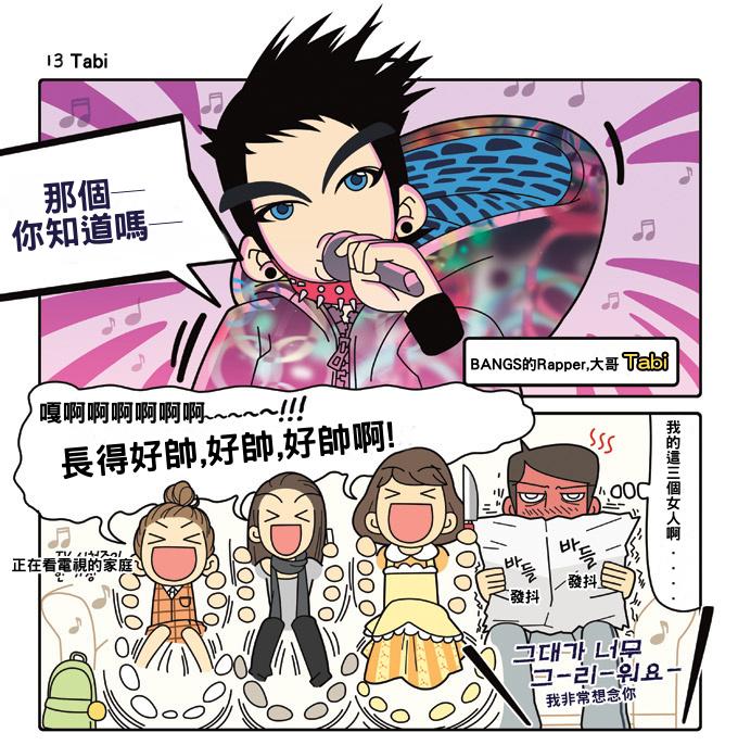 中譯 20090218_Bangs Comic 2-1.png