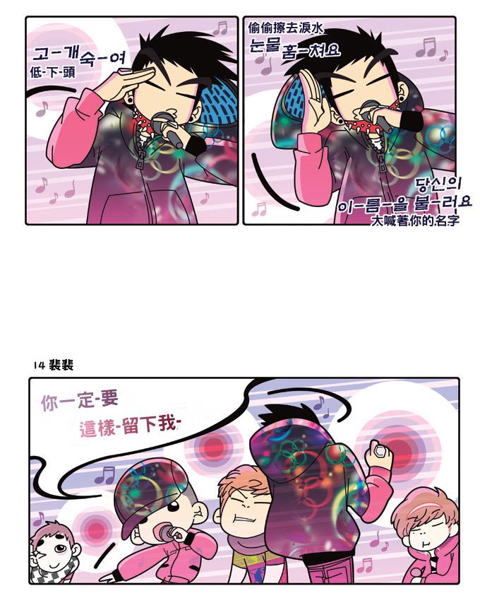 中譯 20090218_Bangs Comic 3.png